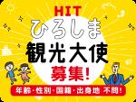 ひろしま観光大使募集!
