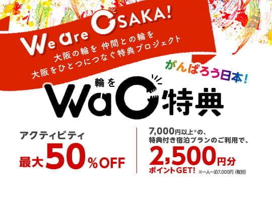 We are OSAKA 特別価格、販売キャンペーン