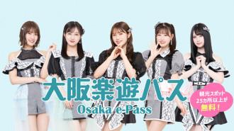 OSAKA: Osaka E-Pass, the best way to explore all the tourist spots of Osaka