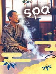 [日式旅馆] 温泉入浴・怀石料理・茶道体验