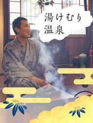 伝統的な日本旅館で本物の日本文化体験!