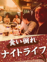 ディープ大阪ナイトライフ 食い倒れ体験