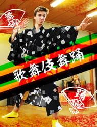 歌舞伎舞踊(日本舞踊)体験で、クールなダンスを身に着けよう!