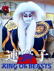 「連獅子」体験で、百獣の王を体感しよう!!