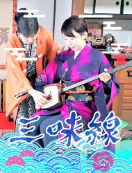 元芸者と楽しむ日本の伝統楽器「三味線」体験とミニライブ