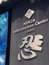 """Ninja Residence Experience, """"Ninja Trick House"""""""