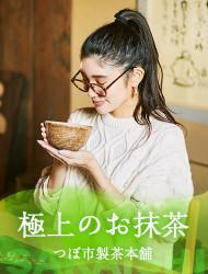歴史ある「茶寮つぼ市製茶本舗」で極上のお抹茶体験