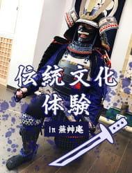 日本伝統文化体験