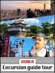오사카 주유 가이드 투어
