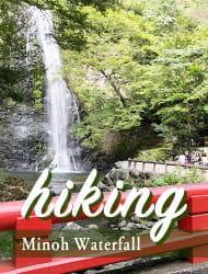 箕面大滝ハイキングツアー