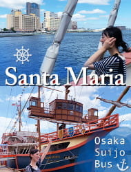 The Santa Maria 〜Day Cruise〜