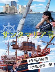 サンタマリア号〜デイクルーズ〜