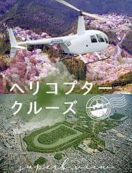 「空の特等席」から絶景を眺めるヘリコプタークルーズ