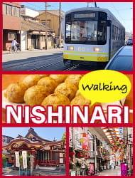 以乘坐路面电车为主,游览西成区的现今往昔!