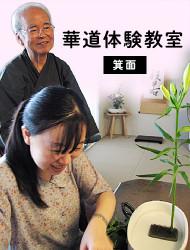 華道総師範、幸風による『華道(生け花)体験教室』