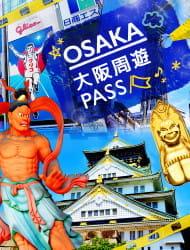 大阪観光は断然お得な「大阪周遊パス」