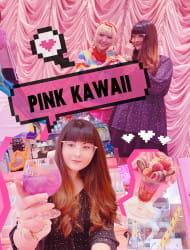 오사카 PINK KAWAII 문화