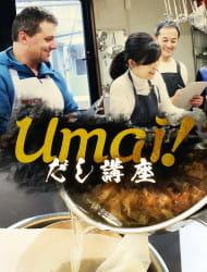 「UMAI」とうなるダシ講座
