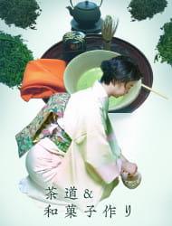 茶道&和菓子作り