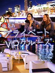 水面からの絶景夜景!中之島 貸切VIPクルーズ