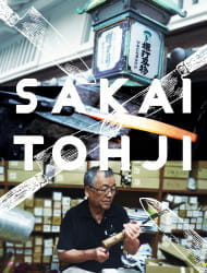 Sakai-Tohji Knives, Past and Present
