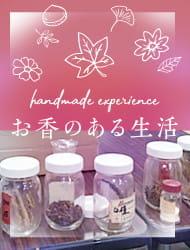 お香作り体験