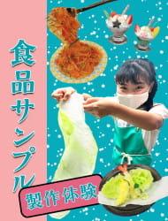 大阪旅行の思い出に!「食品サンプル手作り体験」はいかがですか?