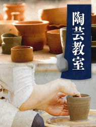 Open to everyone! Trial Ceramics Lesson♪