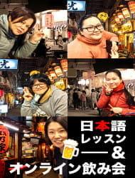 【オンライン体験】乾杯!居酒屋体験&日本語ミニレッスン!