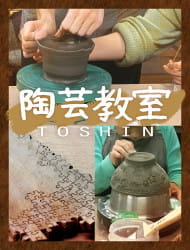 陶芸体験☆世界でたった一つ自分だけの器作り