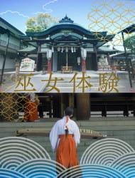 日本の神道・精神文化を学ぶ「巫女体験」