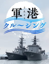 """Experience submarines and destroyers from up close! Embark on a """"Warship Tour"""" with your guide"""