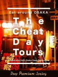 吃到倒下为止的大阪 放松之旅