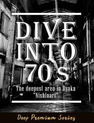 "The deepest area in Osaka ""Nishinari"" DIVE INTO 70`s"