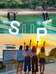 【SUP体験】海まで30秒の好立地!!