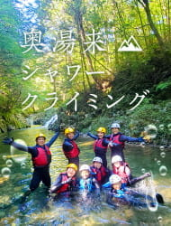 広島市の源流域で大冒険!「奥湯来シャワークライミング」