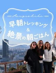 朝景色~広島市中心部で体験する早朝トレッキング&絶景の朝ごはん~
