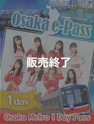 (Limited time special campaign) Osaka One Day Pass + Osaka Metro1-day pass