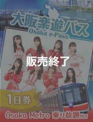 遊玩大阪觀光景點「大阪樂遊券1日票」+ Osaka Metro無限搭乘1日票