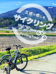 Experience the rural landscape of Kita-Hiroshima Oasa town with your five senses on the Trip!Cycling Oasa Tour