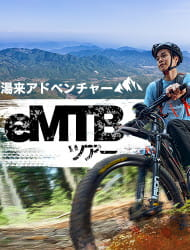 Sweeping view of Seto - Yuki Adventure MTB Tour