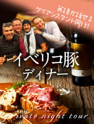 Private Night Tour with an authentic LGBTQ+ assistant (Iberico pork dinner)