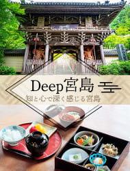 "Experience Miyajima with your heart and mind via ""Deep Miyajima"""
