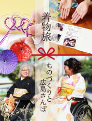 Hiroshima handcrafting and walking experience in kimono