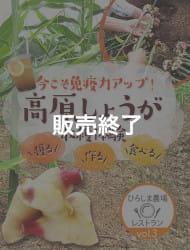 ひろしま農場レストラン vol.3 府中市井永『今こそ免疫力アップ!高原ショウガ』