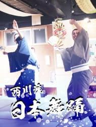 新世界で西川流日本舞踊体験