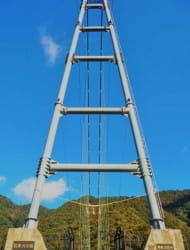 Ayanoteruha Bridge