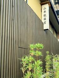 Yamamoto Noh Theater