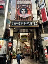 Higashidori Shopping Street