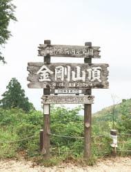 Mount Kongō